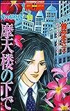 呪いの招待状(分冊版) 【第30話】 (ホラーM)