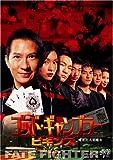 ゴッド・ギャンブラー ビギンズ[DVD]
