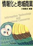 情報化と地域商業 (龍谷大学社会科学研究所叢書)