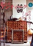 暮らしのアンティーク vol.1―特別じゃない、私流の楽しみ方見つけた ガラスと布で凛としたインテリアに (Musashi Mook) 画像