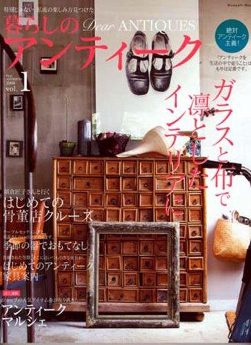 暮らしのアンティーク vol.1―特別じゃない、私流の楽しみ方見つけた ガラスと布で凛としたインテリアに (Musashi Mook)