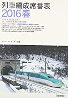 列車編成席番表〈2016春〉