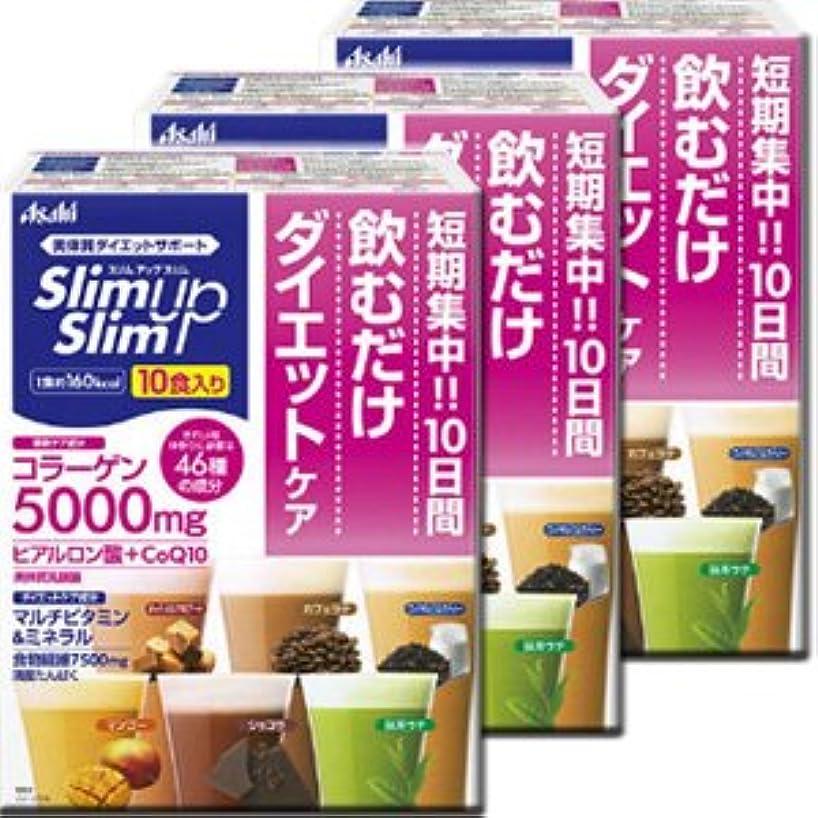 【3箱】 アサヒフードアンドヘルスケア スリムアップスリム シェイク 10食x3箱 (4946842636679)