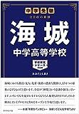 中学受験 注目校の素顔 海城中学高等学校―――学校研究シリーズ008