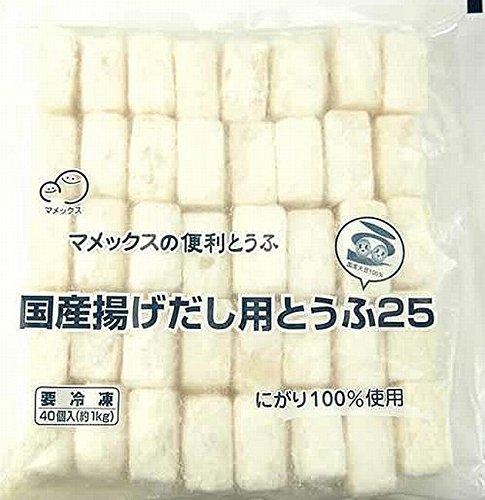 マメックス 【冷凍食品】【国産大豆】便利とうふ 国産揚げだし用とうふ25gx40個