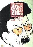 問題サラリーman 4 (ニチブンコミックス)