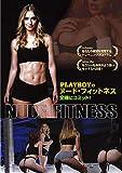 PLAYBOYのヌード・フィットネス / 全裸にコミット! [DVD]