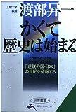 かくて歴史は始まる—これまでの500年・これからの250年 「逆説の国・日本」の世紀を俯瞰する (知的生きかた文庫)