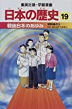 戦後日本のあゆみ―昭和時代〈2〉 (学習漫画 日本の歴史)