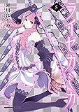 ライセカミカ コミック 全5巻セット