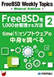FreeBSDを1,000台管理する方法(2):time(1)でソフトウェアの中身を調べる