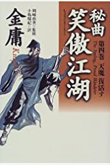 秘曲 笑傲江湖〈第4巻〉天魔復活す 単行本