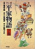マンガ平家物語 (下巻)