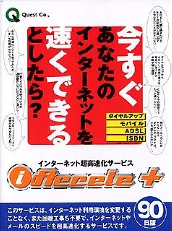 版リボン思春期のi-Accele + 90日版