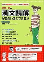 中村一利の 漢文読解が面白いほどできる本