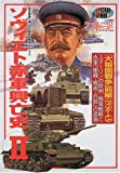 ソヴィエト赤軍興亡史 (2) (欧州戦史シリーズ (Vol.15))