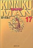 キン肉マン (17) (集英社文庫―コミック版)