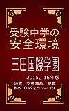 受験中学の安全環境/三田国際学園