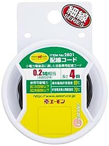 エーモン 配線コード 0.2sq 4m 黒 2801