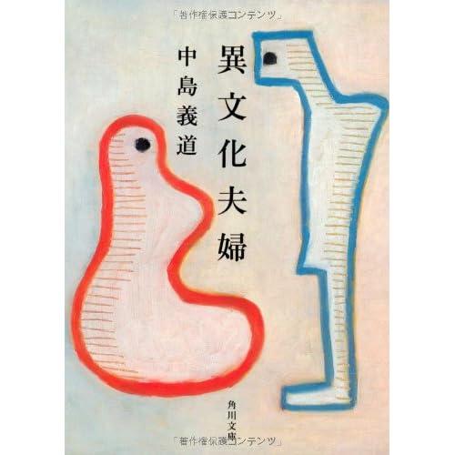 異文化夫婦 (角川文庫)