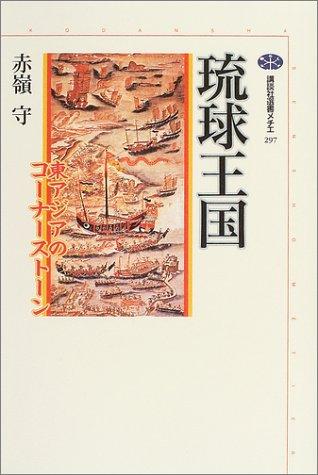 琉球王国 -東アジアのコーナーストーン (講談社選書メチエ)