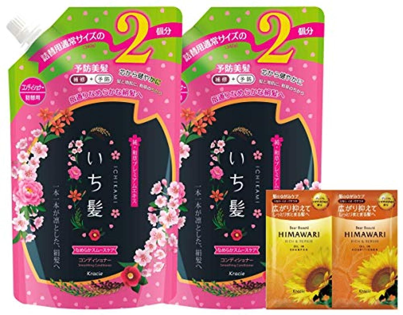【Amazon.co.jp限定】いち髪なめらかスムースケアコンディショナー詰替2回分2個セット【まとめ買い】 ディアボーテHIMAWARIトライアルセット付
