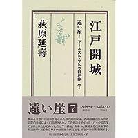 遠い崖―アーネスト・サトウ日記抄〈7〉江戸開城