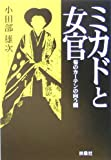 ミカドと女官―菊のカーテンの向う側 (扶桑社文庫)