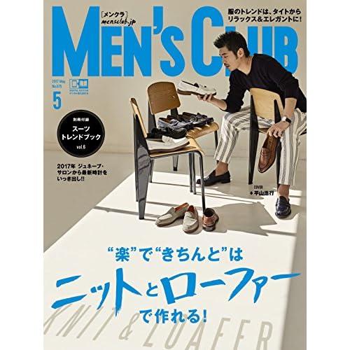 MEN'S CLUB (メンズクラブ) 2017年 05月号