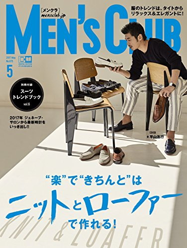 MEN'S CLUB (メンズクラブ) 2017年 05月号の詳細を見る