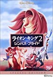 ライオン・キング 2 シンバズ・プライド [DVD]