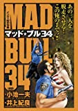 マッド★ブル34 インディ蛇牙怒編 (キングシリーズ 漫画スーパーワイド)