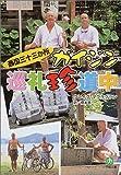 西国三十三か所ガイジン巡礼珍道中 (小学館文庫) 画像