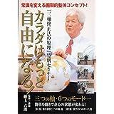 カラダはもっと自由になる!☆(DVD)☆: 「三軸修正法の原理」特別セミナー (<DVD>)