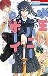 水玉ハニーボーイ 6 (花とゆめコミックス)