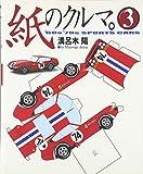 紙のクルマ。〈3〉'60s'70s PAPER SPORTS CARS (Navi books)