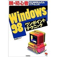 Windows98ワンポイントテクニック―脱・初心者のためのかんたんリファレンス