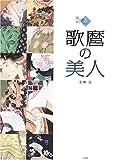 浮世絵ギャラリー〈5〉歌麿の美人 (浮世絵ギャラリー (5))