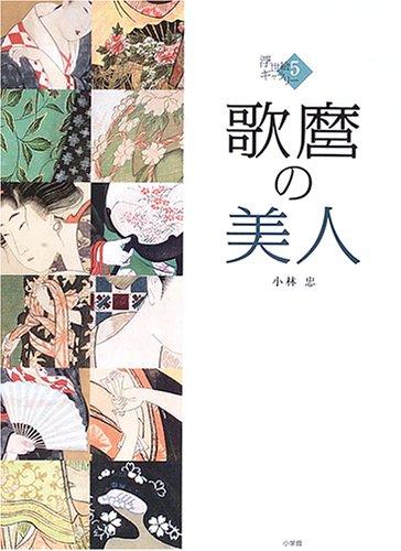 歌麿の美人 5 (浮世絵ギャラリー (5))