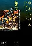 貸本戦記漫画集(3)水木しげる作戦シリーズ(上) (水木しげる漫画大全集)