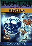 まんがサイエンス (4) (ノーラコミックスDELUXE)