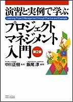 演習と実例で学ぶ プロジェクトマネジメント入門 第2版