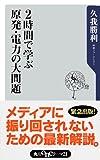 2時間で学ぶ原発・電力の大問題 (角川oneテーマ21)