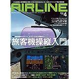 AIRLINE (エアライン) 2018年4月号