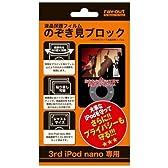 レイ・アウト 3rd iPod NANO用 のぞき見ブロック液晶保護フィルム RT-N3BF1