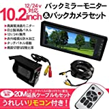 ルームミラー モニター & バックカメラ セット 10.2インチ 12V/24V対応 バックミラーモニター