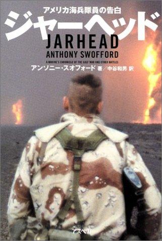 ジャーヘッド-アメリカ海兵隊員の告白の詳細を見る