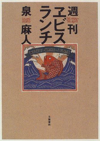 週刊ヱビスランチ―'95may‐'96april / 泉 麻人