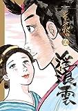 浮浪雲 95 (ビッグコミックス)