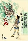 水鏡綺譚 / 近藤 ようこ のシリーズ情報を見る